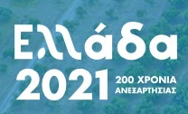 logo_greece_2021